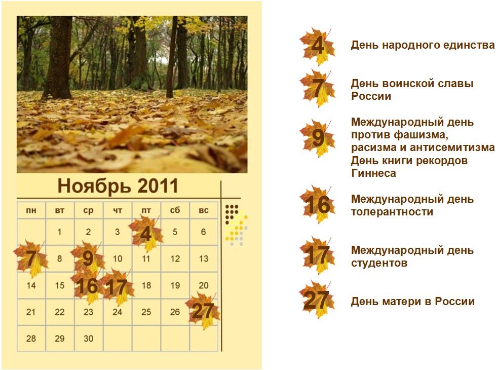Календар для учителя 2011-2012