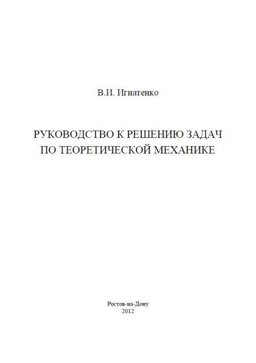 Руководство по решению задач по теоретической механике