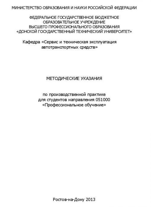 содержания государственных аттестационных испытаний по направлению подготовки 051000 профессиональное обучение (по