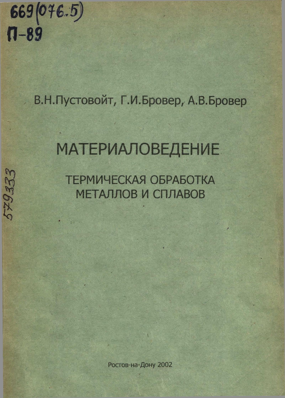 редакция журнала материаловедение