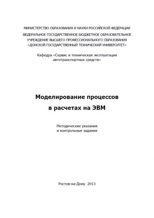 Моделирование процессов в расчетах на ЭВМ методические указания и  Моделирование процессов в расчетах на ЭВМ методические указания и контрольные задания