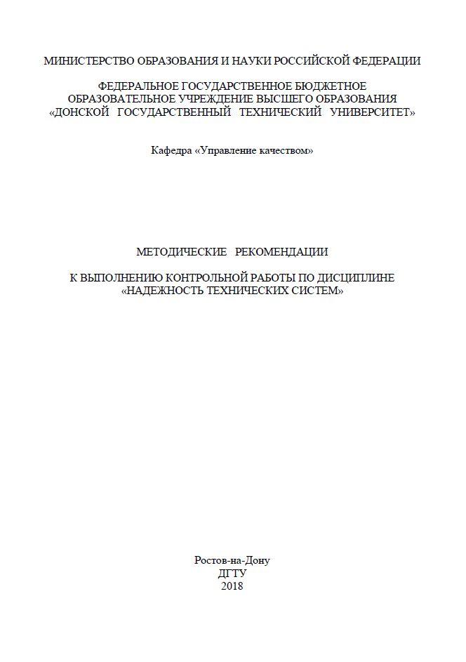Методические рекомендации к выполнению контрольной работы решение экономической задачи excel