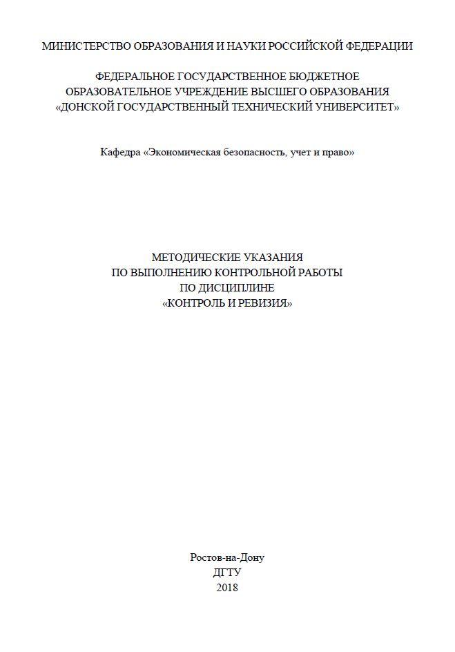 Методические указания по выполнению контрольной работы 5367