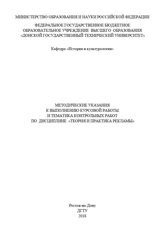 История методические указания по выполнению контрольных работ 8867