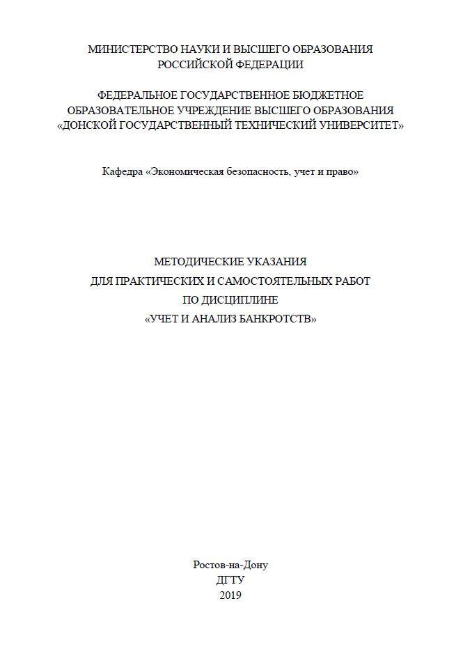 методические указания по учету и анализу банкротств