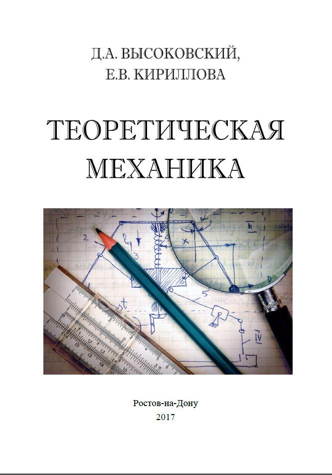 решебник 2018 теоретическая кириллова механика
