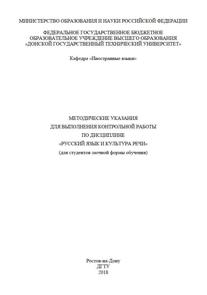 Методические указания контрольная работа 4055