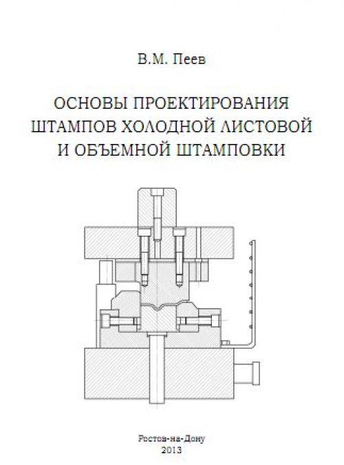Основы проектирования штампов холодной листовой и объемной  Основы проектирования штампов холодной листовой и объемной штамповки