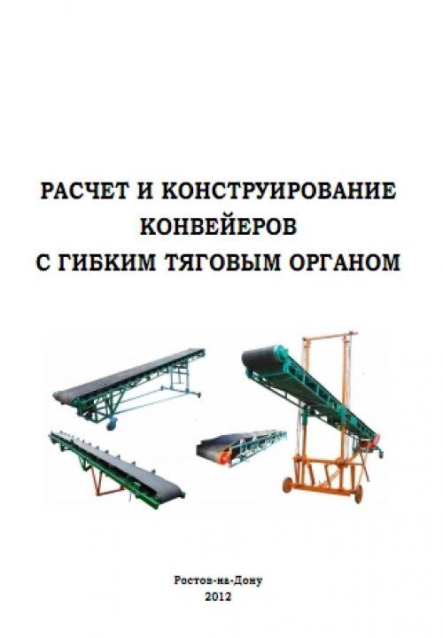 Конвейер с гибким тяговым органом конфликты в конвейерах