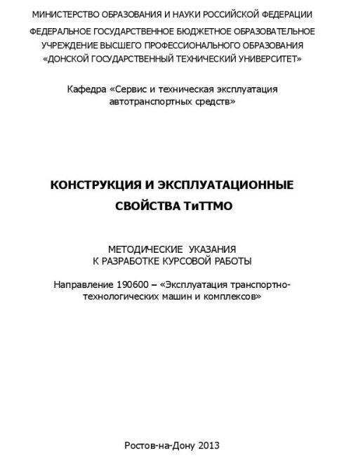 Конструкция и эксплуатационные свойства ТиТТМО Методические  Конструкция и эксплуатационные свойства ТиТТМО Методические указания к разработке курсовой работы Направление 190600 Эксплуатация