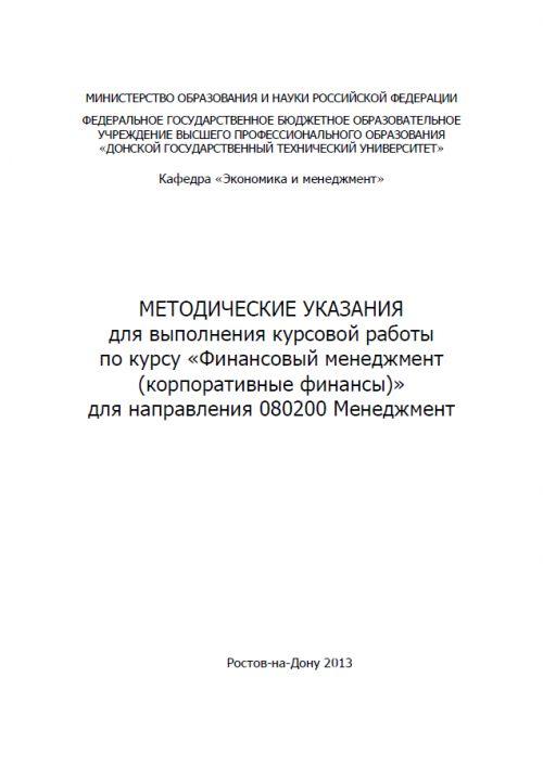 Методические указания для выполнения курсовой работы по курсу  Методические указания для выполнения курсовой работы по курсу Финансовый менеджмент корпоративные финансы