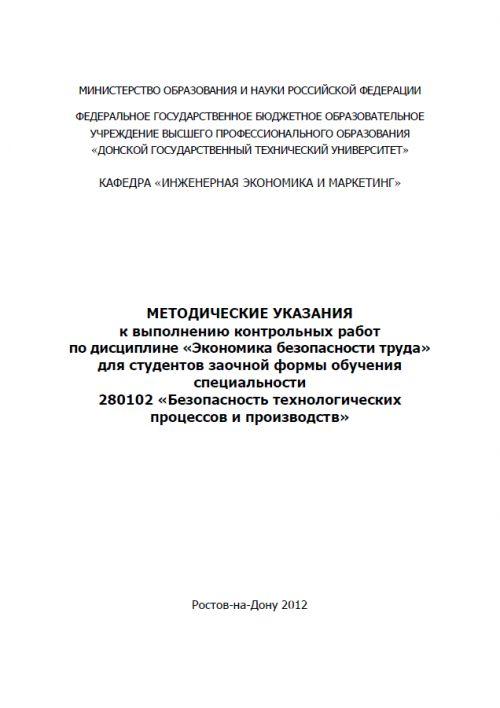 Методические указания к выполнению контрольных работ по дисциплине  da3dd9e0dfc073a9278eecf902a909a6 xl 1 jpg
