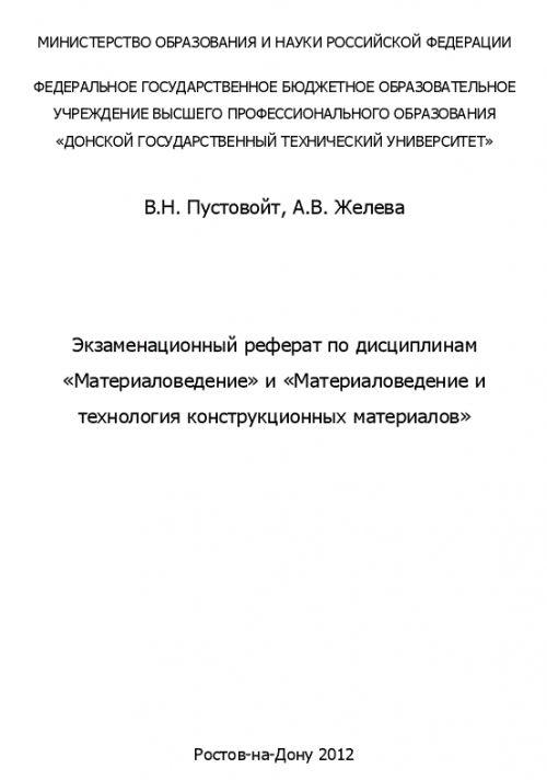 Экзаменационный реферат по дисциплинам Материаловедение и  Экзаменационный реферат по дисциплинам Материаловедение и Материаловедение и технология конструкционных материалов