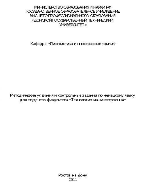Методические указания и контрольные задания по немецкому языку для  Методические указания и контрольные задания по немецкому языку для студентов факультета Технология машиностроения