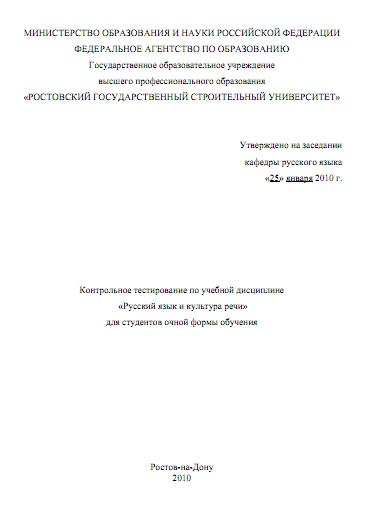 Контрольное тестирование по учебной дисциплине Русский язык и  Контрольное тестирование по учебной дисциплине Русский язык и культура речи для студентов очной формы обучения
