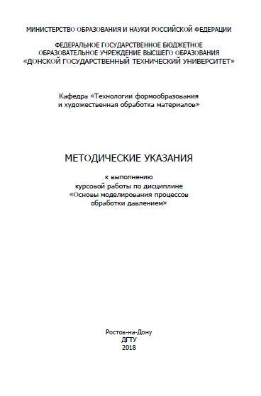 Методические указания к выполнению курсовой работы по дисциплине 3992