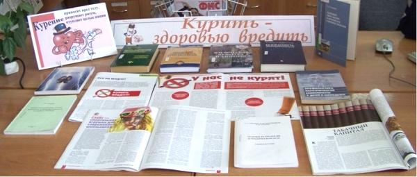 Паспорт книжной выставки к дню науки ставки на спорт бесплатно
